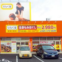 りらくる 新潟小新店の写真