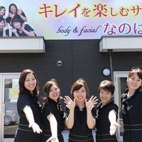 ダイエット専門サロン【なのは】三原店の写真