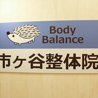 BodyBalance市ヶ谷整体院の写真