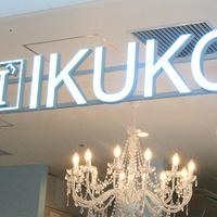 IKUKO武蔵小金井店の写真