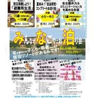 名古屋市青少年宿泊センターの写真
