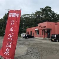 芦毛沢温泉の写真