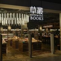 TSUTAYA 草叢BOOKS 各務原店の写真