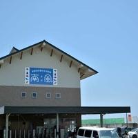 新居地区観光交流施設 南風の写真