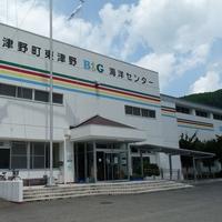 津野町東津野海洋センターの写真