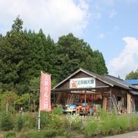 正岡観光りんご園の写真