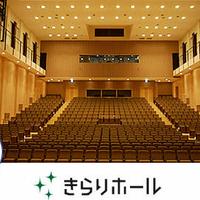 きらり鎌ケ谷市民会館きらりホールの写真