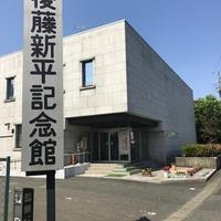 後藤新平記念館の写真