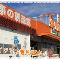メイクマン 豊見城店の写真