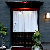 鮑日本料理 錦りゅうの写真