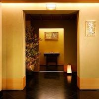 紀尾井町 藍泉/ホテルニューオータニの写真