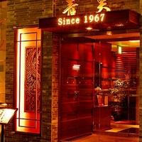 中国料理 青冥 Ching-Ming 堂島本店の写真