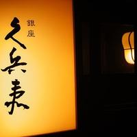 銀座 久兵衛 帝国ホテル大阪店/帝国ホテル 大阪の写真