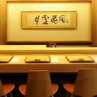 菊乃井 露庵の写真