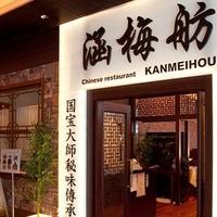 北京宮廷料理 銀座 涵梅舫の写真
