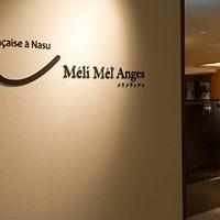 メリメランジュ/ホテルエピナール那須の写真