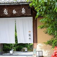 南禅寺参道 菊水の写真