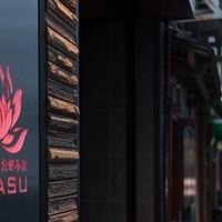 鉄板・お好み焼き 蓮 〜HASU〜の写真