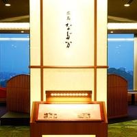 広島なだ万/グランドプリンスホテル広島の写真
