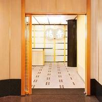 会席・すきやき 神戸 吉兆/リーガロイヤルホテル大阪の写真