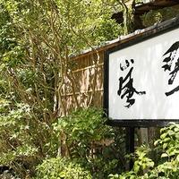 橋乃家別館 嵐翠の写真
