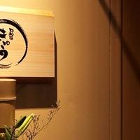旬和膳きゅうの写真
