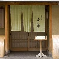 先斗町 ふじ田の写真