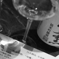 株式会社川上酒店の写真
