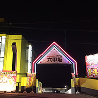 ホテル 六甲坂の写真