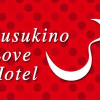 ススキノラヴホテル3の写真