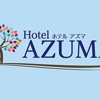 ホテル AZUMAの写真