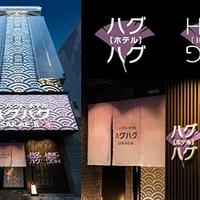 コンパクトホテル ハグハグSAKAE-IIの写真