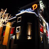 HOTEL D 楠店の写真