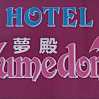 ホテル 夢殿 盛岡店の写真