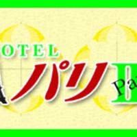 ホテル パリIIIの写真