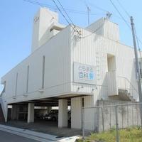とらまる歯科医院の写真