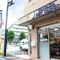 田中ペットクリニックの写真