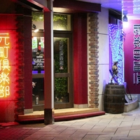 元町倶楽部の写真