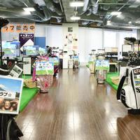初心者専用ゴルフスクール「サンクチュアリ」新宿店の写真