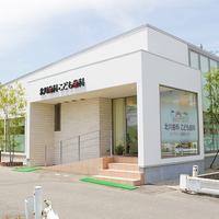 北川歯科こども歯科医院の写真
