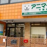 ペット温泉アニマー湯千葉店(ホテル)の写真