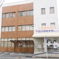 三浦歯科医院の写真