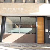 松下歯科医院の写真