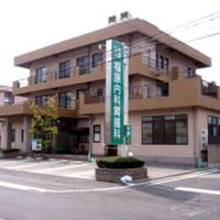 福原内科胃腸科の写真
