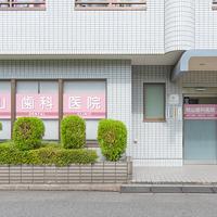 秋山歯科医院の写真