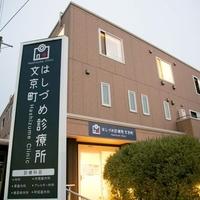 はしづめ診療所文京町の写真