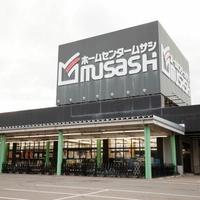 ホームセンタームサシ 十日町店の写真