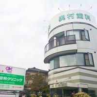 奥村歯科クリニックの写真