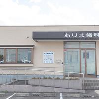 ありま歯科医院の写真