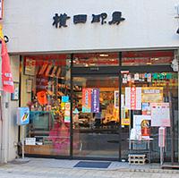 横田印房の写真